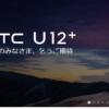 エッジセンスが進化 HTC U12+