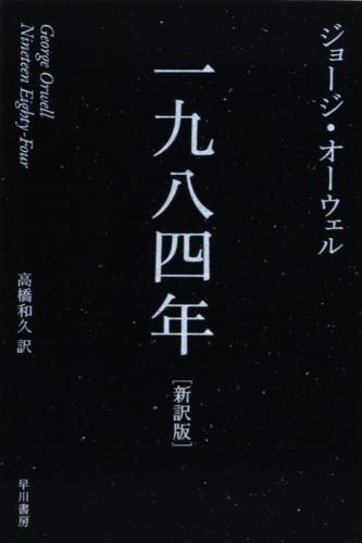 1984hayakawa