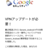 VPNアップデートが必要!閲覧時に感染した可能性がある⇒グーグルを騙る悪質広告。