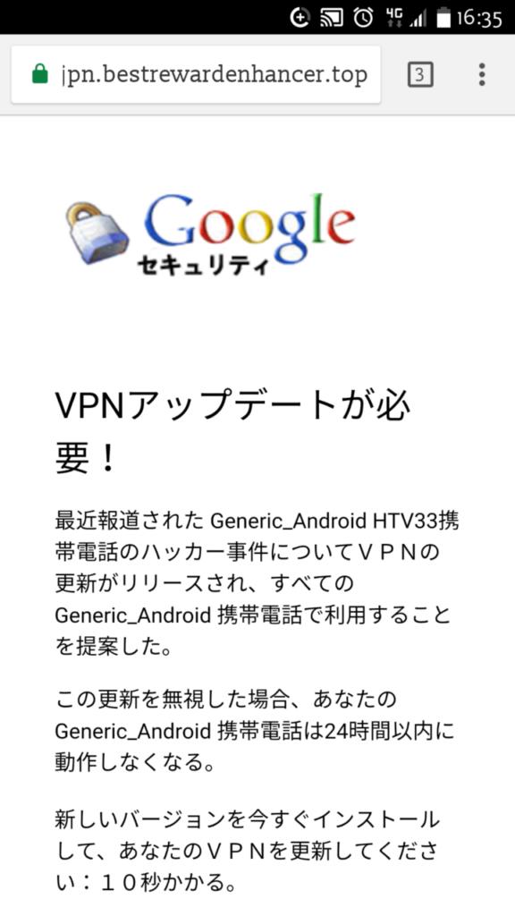 Google セキュリティ VPNアップデートが必要!