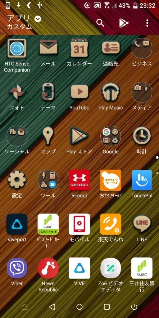 HTC U12plusのアプリ画面