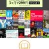 【6/2まで】太っ腹Amazon 読み放題 Kindle Unlimited 2ヶ月無料体験【プライム会員限