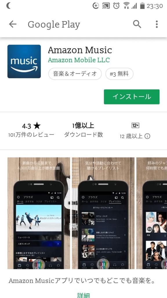 appかplaystoreからインストール