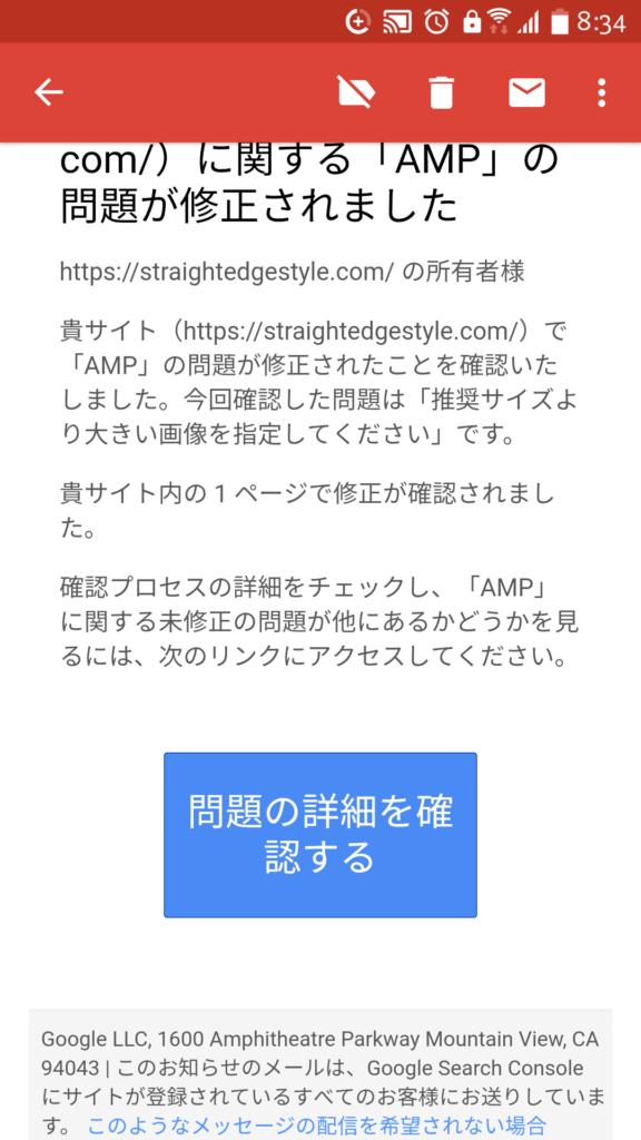 貴サイト内の 1 ページで修正が確認されました。やって
