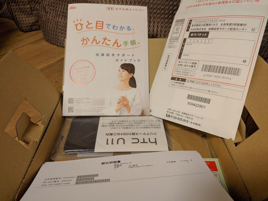 ほぼ新品のHTC U11ちゃんと返送用の封筒と手順書。翌日に来れば文句ありません。ありがたや