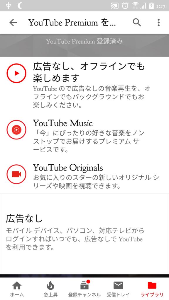 Google Play Musicはやっぱ便利。YouTube Premium加入でYoutube