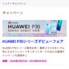 「HUAWEI P30」「HUAWEI P30lite」の発売開始について 2019.05.25 発売を延期しておりました、HUAWEI社製スマートフォン 「HUAWEI P30」「HUAWEI P30lite」を2019年5月25日(土)より発売いたします。 この機会にぜひイオンモバイルをご利用ください。