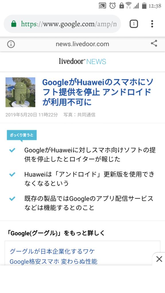 グーグル、ファーウエイ排除 by livedoornews
