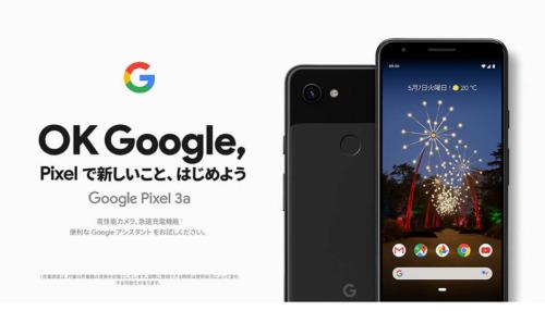 ドコモ Google Pixel 3a