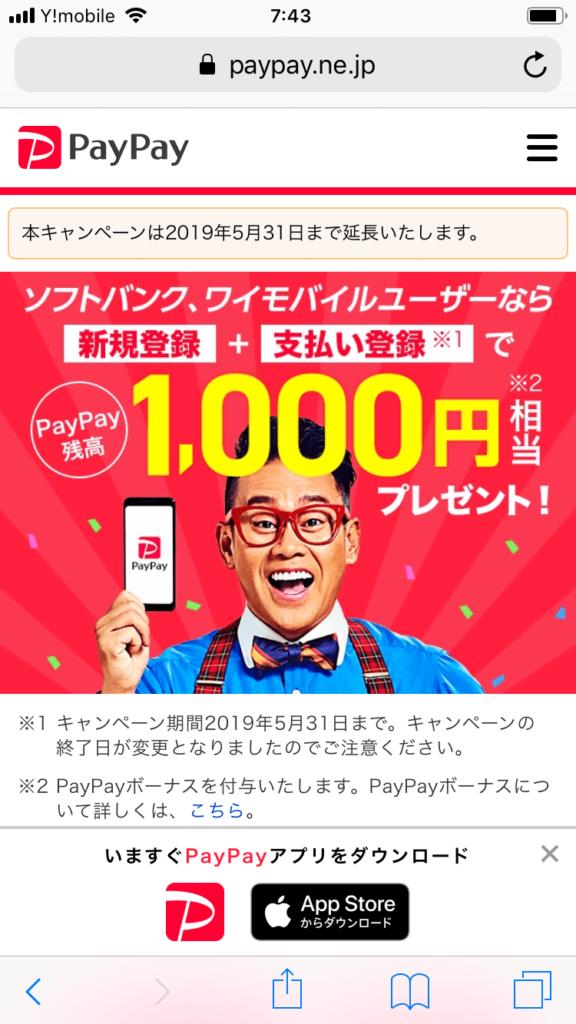 PayPayとりあえず1000円貰いました。