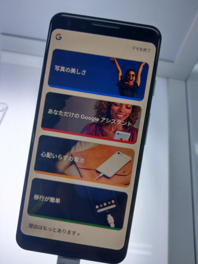 楽天 モバイル pixel3a