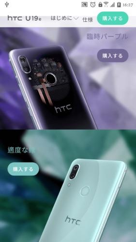 HTC U19e カラー