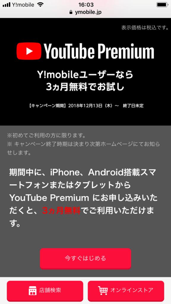Youtube有料会員