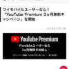 iPhone6sが540円なので契約(3ヶ月経過)。有料YouTubeが3ヶ月無料とPayPayでワイモバイ