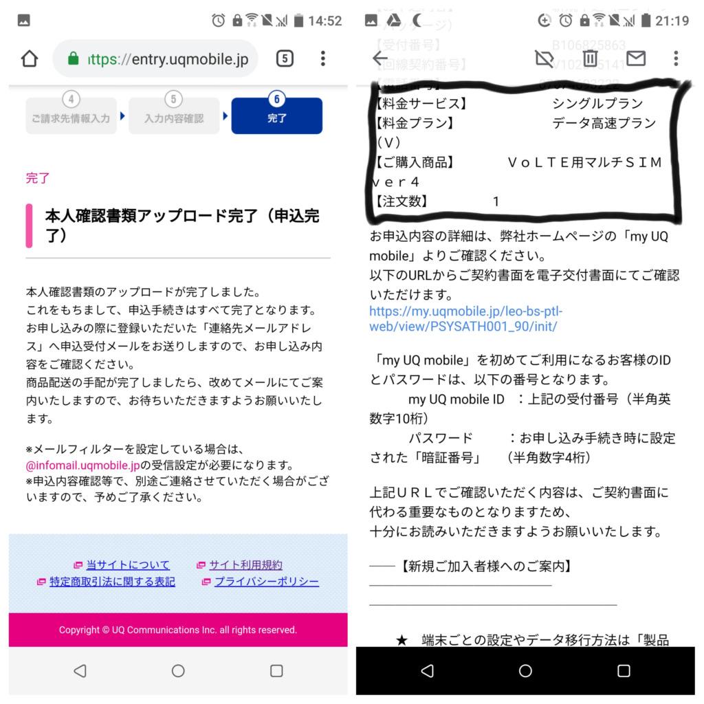UQに7/26申し込み!