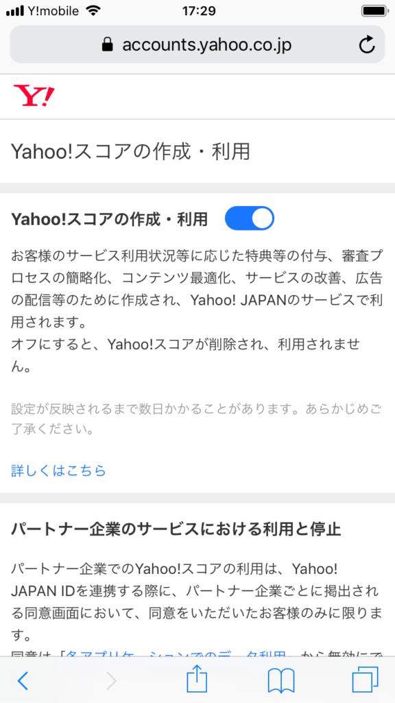 ここから「Yahoo!スコアの作成・利用」の設定ページでオフにしてください。 オフにされた場合は、Yahoo!スコアが削除され、ヤフーのサービスでの利用も停止されます。