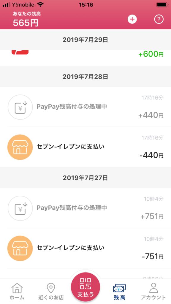 751円当たった翌日に440円当たってしまいました!2日連続のPayPayボーナスゲット!
