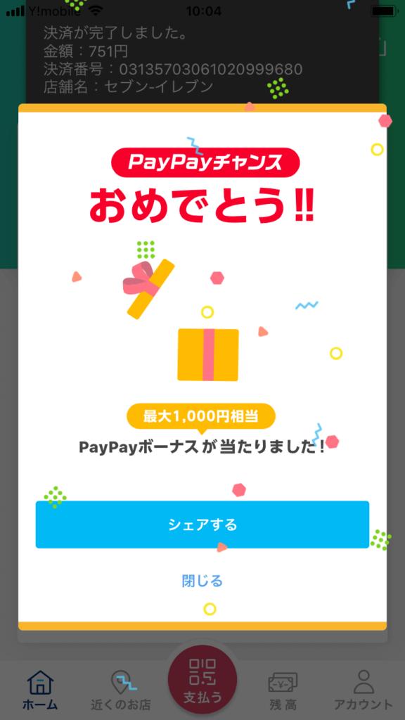 751円戻ってキター!ちょっと期待してたけどまさか当たるとは!