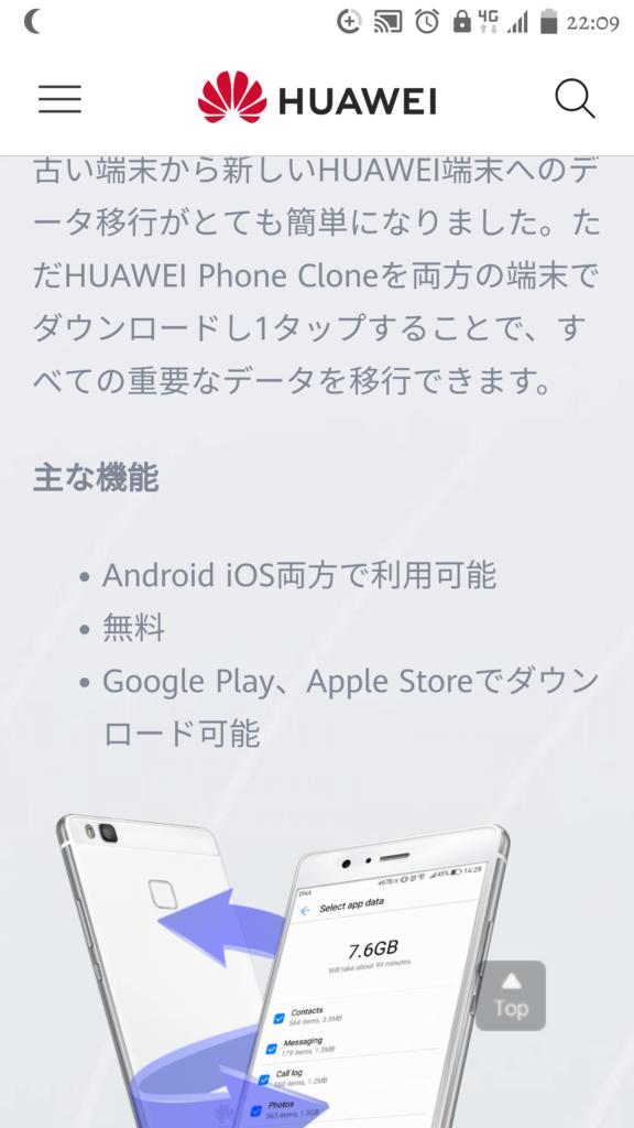 Phone Cloneは超絶便利