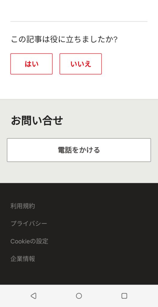 0120て日本のフリーダイヤルやんね