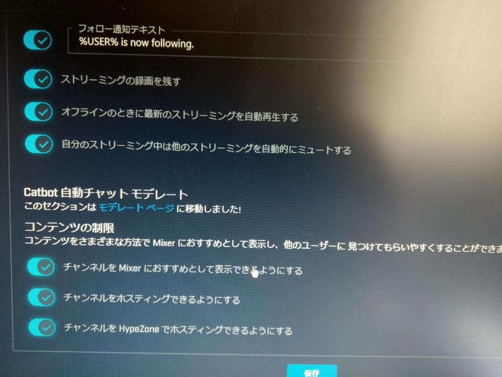 XboxOneXで、光回線でWEBカメラ持ってるならMixer配信でめっちゃ簡単に動画残せて面白いと思いますよ!