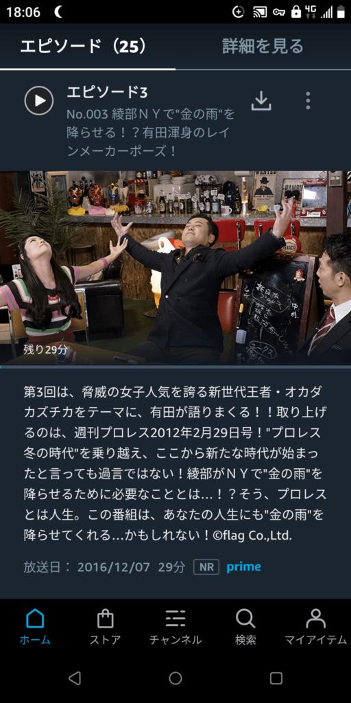 レインメーカーのポーズを決める有田と倉持。知らない人はサブイボかもしれないが、俺は同じようにレインメーカーポーズするよ。