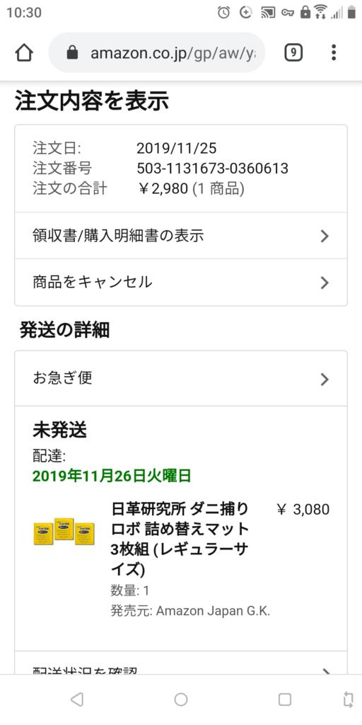 ダニ捕りロボ詰替え用。アマゾン時価3枚で3080円でした。