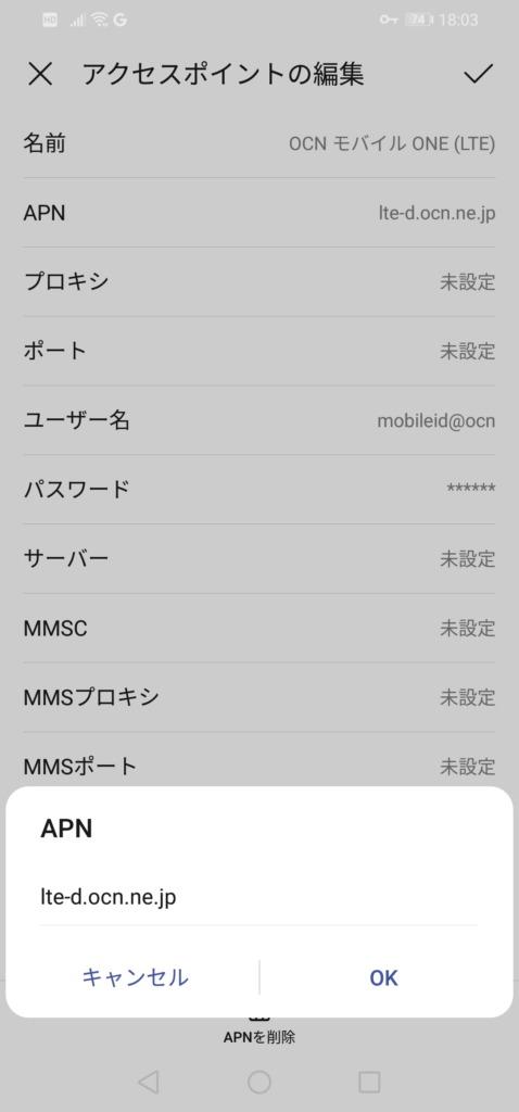 インターネットできない場合、OCNのAPNのところが、lte.ocn.ne.jp になっているか確認してください