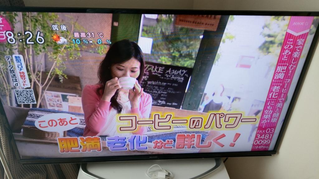 朝一にバターコーヒー飲んでたらあさイチでコーヒーの特集しててめっちゃいい話