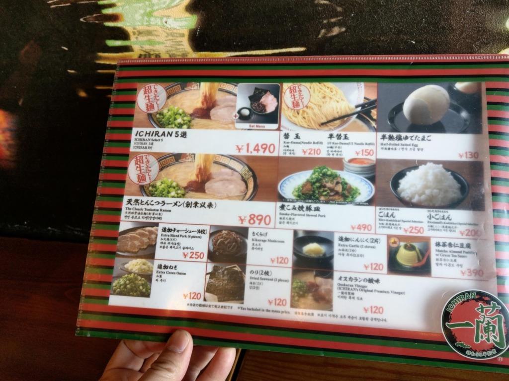 福岡のラーメンでは高すぎると思うけど、この美味さは別格なので、是非味わってほしい
