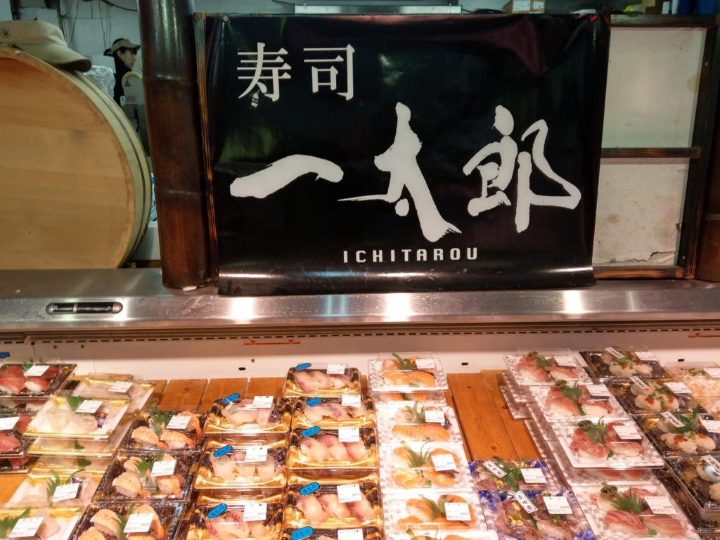 日本一おいしい寿司かもしれない、本物の寿司「一太郎」