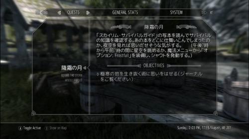 有志翻訳MODで北米スカイリム日本語字幕化成功!ありがとうMOD神さま