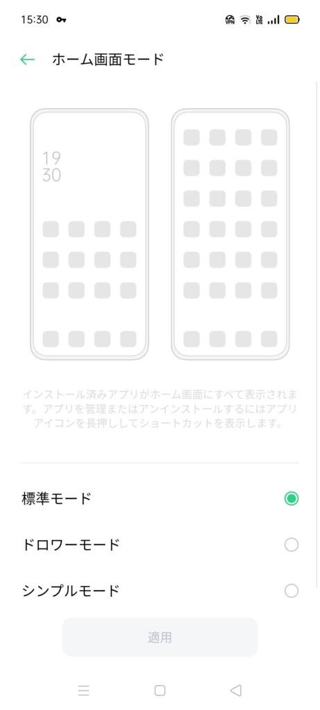画面長押し→設定からシンプルモードに変更できます。かんたん!