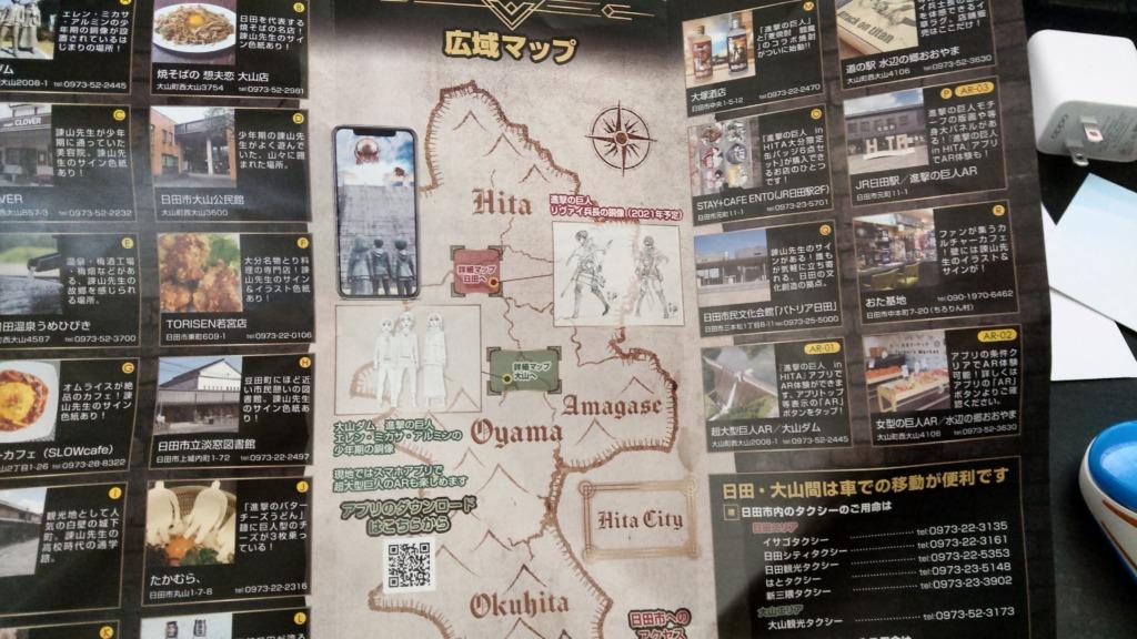 大分県日田市各地にスマホアプリと連動したARイベントが仕組まれている模様。