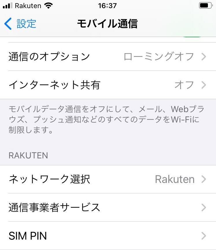 iPhone→設定→モバイル通信の画面にて確認。バッチリ使えます!