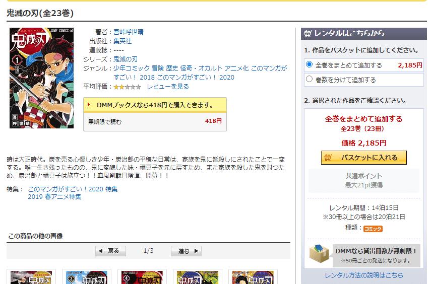 2185円?安いやん!でもここに送料840円くらいかかるので注意