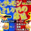 NEWS RAP JAPAN - #67:MCサーモンが家賃21万の自宅住所を大公開?! | 動画視聴は