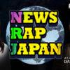 【Abemaビデオ(AbemaTV)】NEWS RAP JAPAN | 見逃した番組・タイムシフトの動画が見放