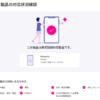ASCII.jp:楽天モバイル、iPhone 6s以降での正式な動作対応を発表