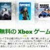 Xbox、「Xbox Live Gold」未加入で基本無料オンラインタイトルがプレイ可能に! - GAM
